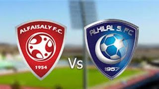 مشاهدة مباراة الهلال والفيصلي بث مباشر 19-12-2015