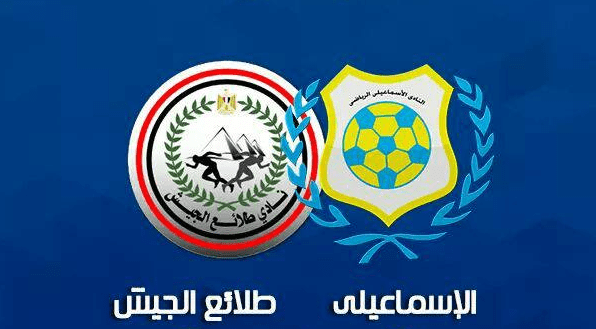 مشاهدة مباراة طلائع الجيش والاسماعيلي 21/2/2016 مباريات اليوم