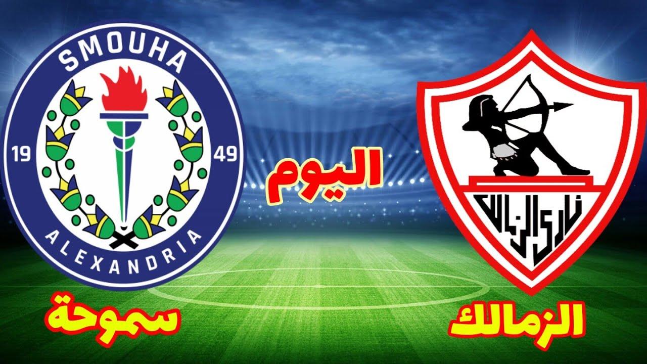 مشاهدة مباراة الزمالك وسموحة بث مباشر بتاريخ 10-2-2018 الدوري المصري – مباريات اليوم