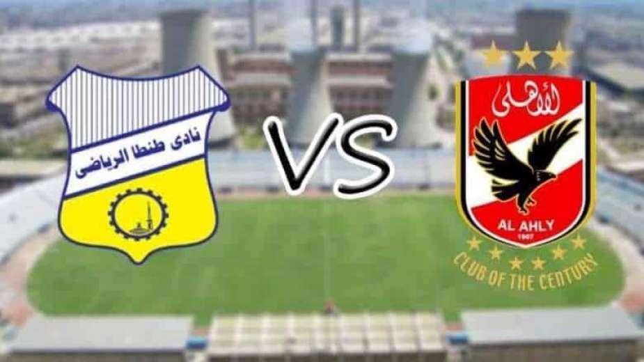 مشاهدة مباراة الاهلي وطنطا اليوم 4/11/2016 بث مباشر