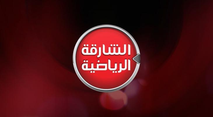 مشاهدة قناة الشارقة الرياضية بث مباشر