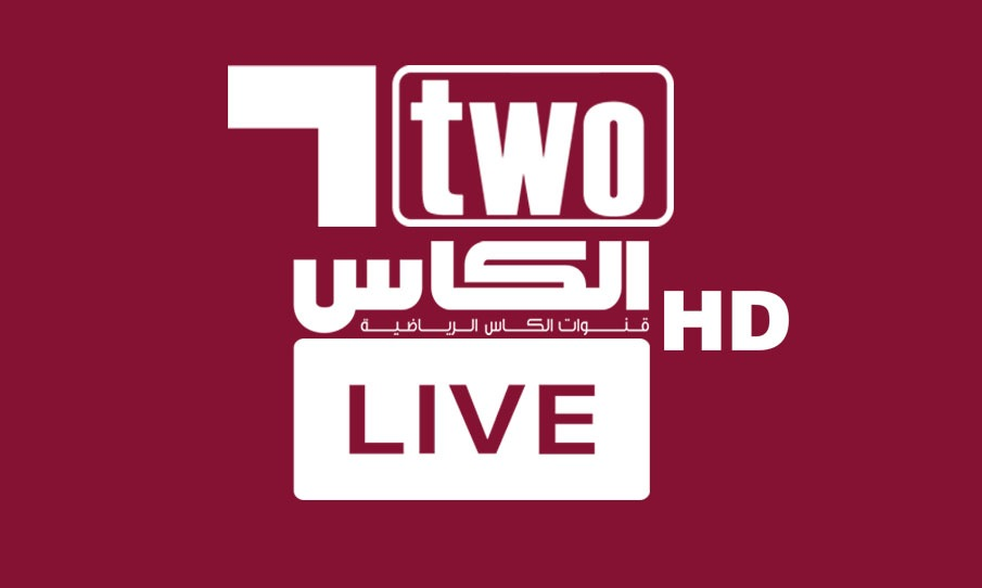 مشاهدة قناة الكاس2 القطريةHD بث مباشر علي مدار 24 ساعة