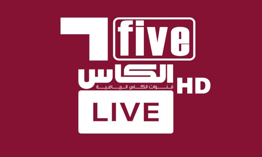 مشاهدة قناة الكاس 5 القطرية HD بث مباشر اون لاين بدون تقطيع لايف