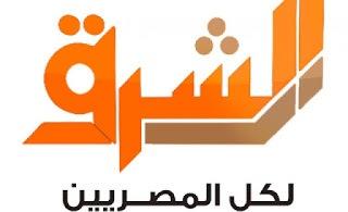 مشاهدة قناة الشرق alsharq بث مباشر اون لاين