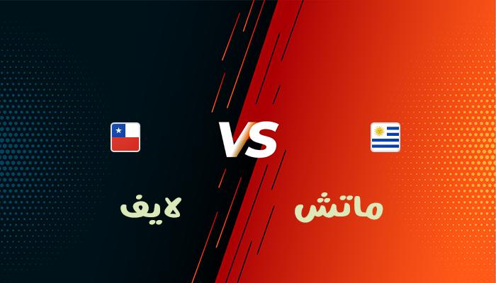 مشاهدة مباراة أوروجواي وتشيلي بث مباشر بتاريخ 21-06-2021 كوبا أمريكا 2021