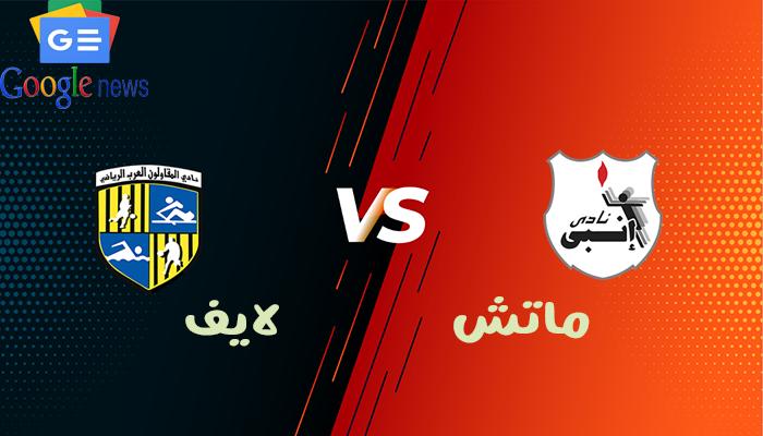 مشاهدة مباراة إنبي والمقاولون العرب بث مباشر يلا شوت بتاريخ 28-06-2021 الدوري المصري