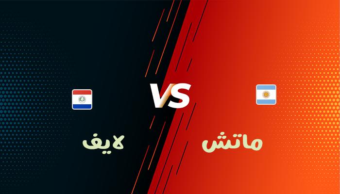 مشاهدة مباراة الأرجنتين وباراجواي بث مباشر بتاريخ 22-06-2021 كوبا أمريكا 2021