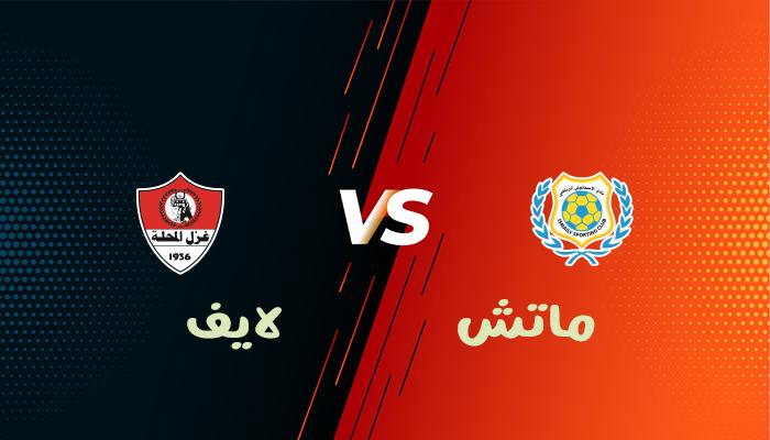 مشاهدة مباراة الإسماعيلي وغزل المحلة بث مباشر بتاريخ 17-06-2021 الدوري المصري