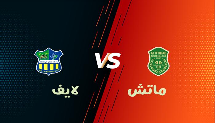 مشاهدة مباراة الاتحاد السكندري ومصر المقاصة بث مباشر بتاريخ 17-06-2021 الدوري المصري