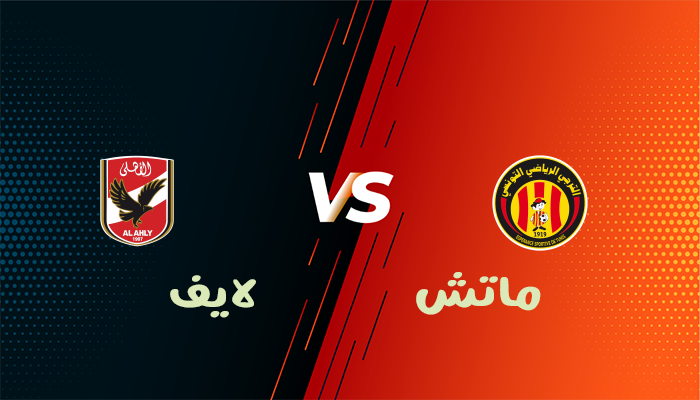 مشاهدة مباراة الأهلي والترجي التونسي بث مباشر يلا شوت اليوم 26-06-2021 في دوري أبطال أفريقيا