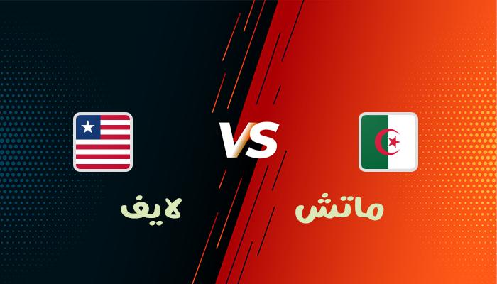 مشاهدة مباراة الجزائر وليبيريا بث مباشر بتاريخ 17-06-2021 مباراة ودية