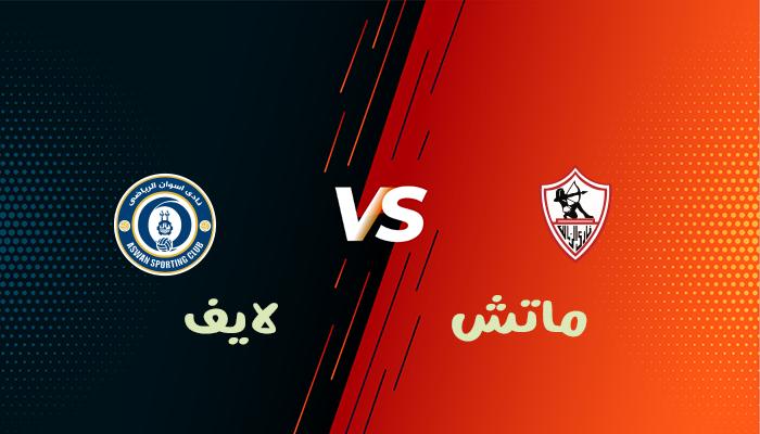 مشاهدة مباراة الزمالك واسوان بث مباشر بتاريخ 17-06-2021 الدوري المصري