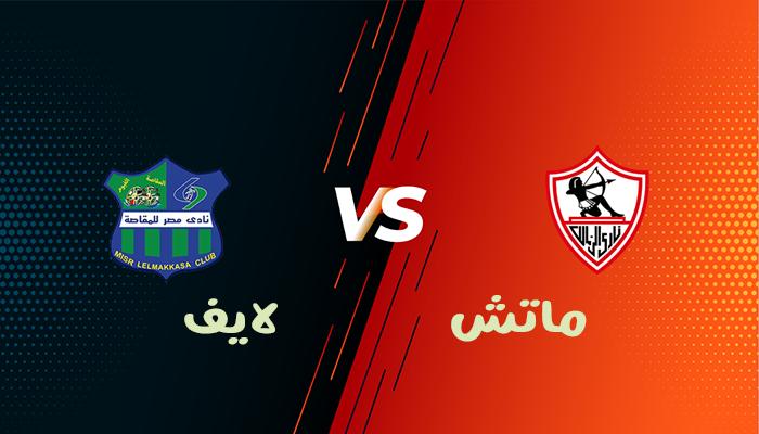 مشاهدة مباراة الزمالك ومصر المقاصة بث مباشر بتاريخ 22-06-2021 كأس مصر