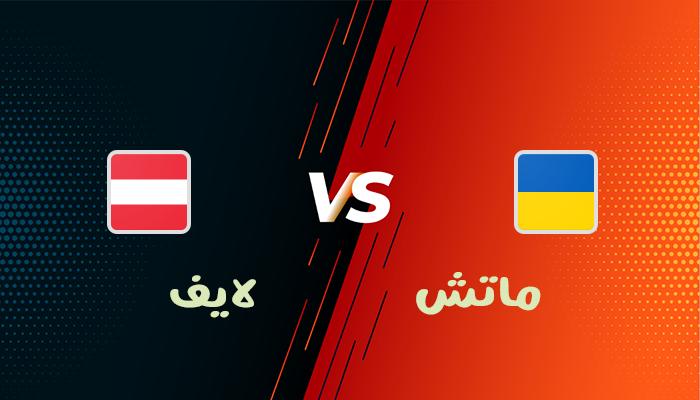 مشاهدة مباراة اوكرانيا والنمسا بث مباشر بتاريخ 21-06-2021 يورو 2020