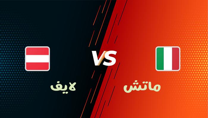 مشاهدة مباراة ايطاليا والنمسا بث مباشر يلا شوت اليوم 26-06-2021 في يورو 2020