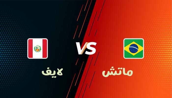 مشاهدة مباراة بيرو والبرازيل بث مباشر بتاريخ 18-06-2021 كوبا أمريكا 2021