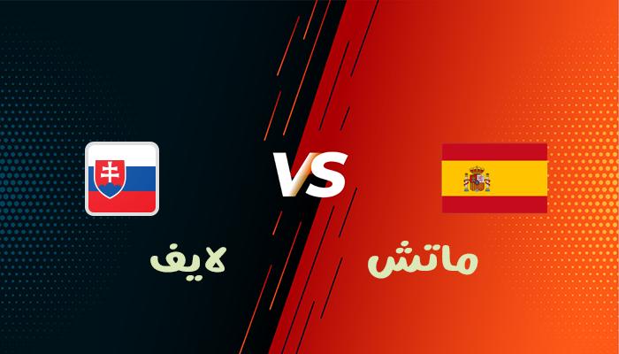 مشاهدة مباراة اسبانيا وسلوفاكيا بث مباشر يلا شوت اليوم 23-06-2021 في يورو 2020