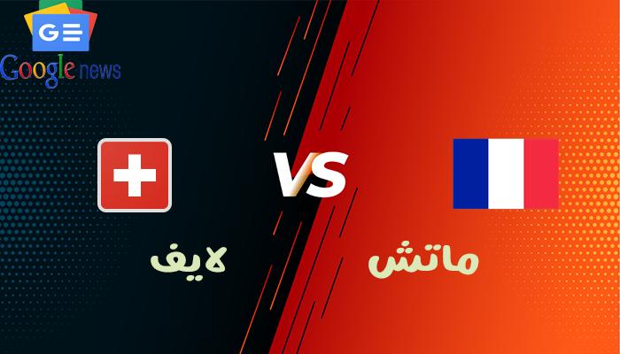 مشاهدة مباراة فرنسا وسويسرا بث مباشر ماتش لايف بتاريخ 28-06-2021 يورو 2020
