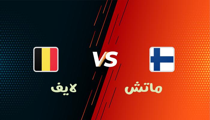 مشاهدة مباراة فنلندا وبلجيكا بث مباشر بتاريخ 21-06-2021 يورو 2020