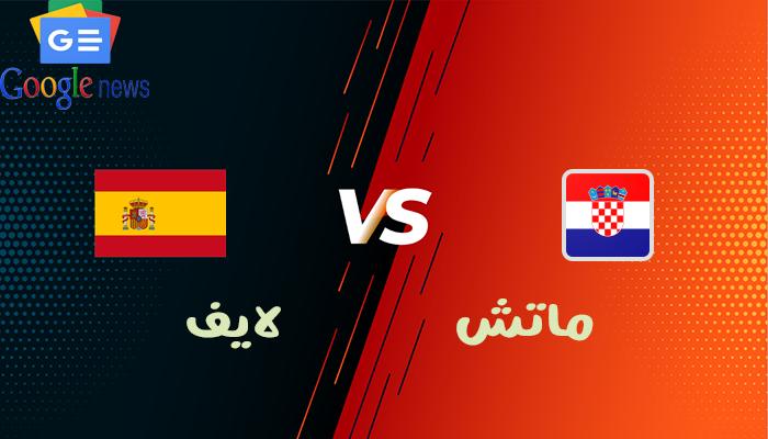 مشاهدة مباراة كرواتيا واسبانيا بث مباشر يلاشوت بتاريخ 28-06-2021 يورو 2020