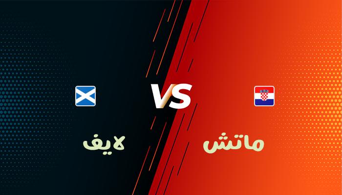 مشاهدة مباراة كرواتيا واسكتلندا بث مباشر بتاريخ 22-06-2021 يورو 2020