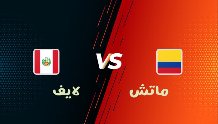 مشاهدة مباراة كولمبيا وبيرو بث مباشر بتاريخ 21-06-2021 كوبا أمريكا 2021