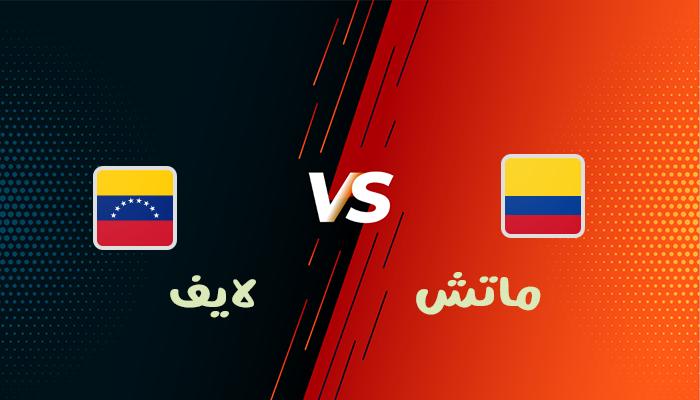 مشاهدة مباراة كولمبيا وفنزويلا بث مباشر بتاريخ 17-06-2021 كوبا أمريكا 2021