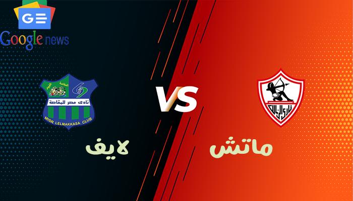 مشاهدة مباراة مصر المقاصة والزمالك بث مباشر يلا شوت بتاريخ 28-06-2021 الدوري المصري
