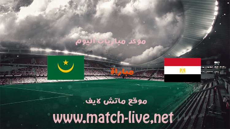 مشاهدة مباراة مصر وموريتانيا بث مباشر يلا شوت اليوم 26-06-2021 في كأس العرب تحت 20 سنة
