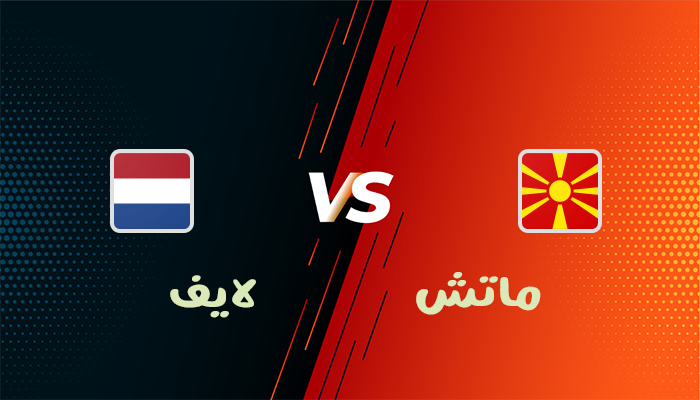 مشاهدة مباراة مقدونيا الشمالية وهولندا بث مباشر بتاريخ 21-06-2021 يورو 2020