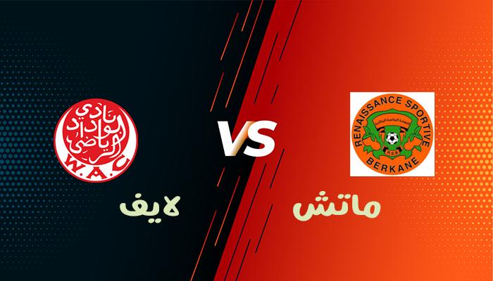 مشاهدة مباراة نهضة بركان والوداد الرياضي بث مباشر بتاريخ 22-06-2021 الدوري المغربي
