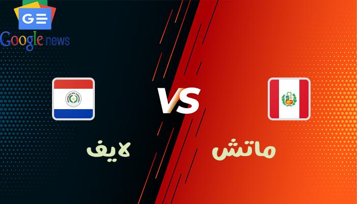 مشاهدة مباراة البيرو وباراجواي بث مباشر يلا شوت اليوم 02-07-2021 في كوبا أمريكا 2021