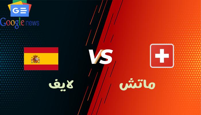مشاهدة مباراة اسبانيا وسويسرا بث مباشر يلا شوت اليوم 02-07-2021 في يورو 2020