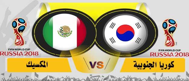 مشاهدة مباراة المكسيك و كوريا الجنوبية