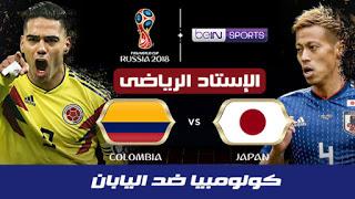 مشاهدة مباراة كولومبيا و اليابان في كأس العالم 2018 بتاريخ 19-06-2018