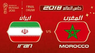 مشاهدة مباراة المغرب ضد إيران في كأس العالم 2018 بتاريخ 15-06-2018
