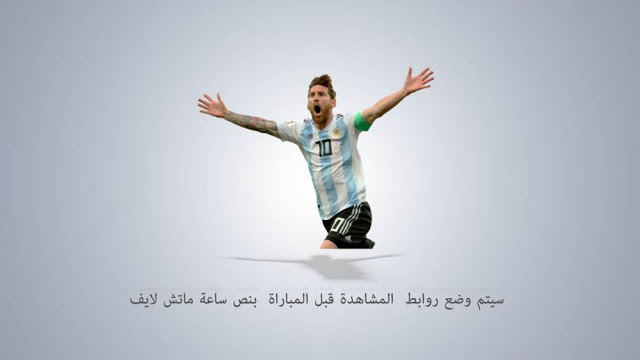 قطر والارجنتين