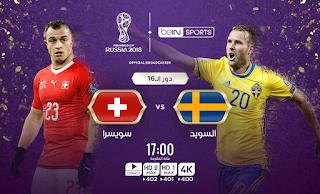كأس العالم 2018 روسيا 2018 مباريات اليوم أهداف مشاهدة مباراة السويد و سويسرا في كأس العالم 2018 بتاريخ 03-07-2018 موقع ماتش لايف