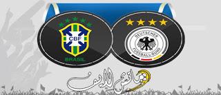 مشاهدة مباراة المانيا والبرازيل