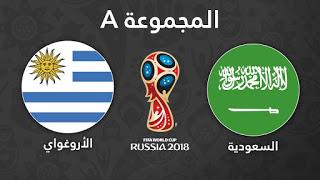 كأس العالم 2018 لايف ماتش السعودية الأوروغواي