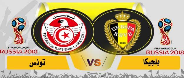 مباراة تونس و بلجيكا في كأس العالم 2018 ماتش لايف