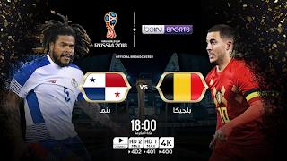 مشاهدة مباراة بلجيكا و بنما في كأس العالم 2018 بتاريخ 18-06-2018