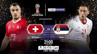 سويسرا صربيا كأس العالم 2018 روسيا 2018 مباريات اليوم